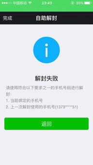 ...微信只有绑定了QQ号,被封了两次了,显示图片上写的,大家帮帮...