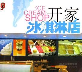 分析冰淇淋加盟店的定位和选址