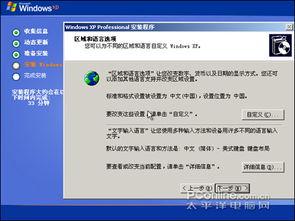 ... XP安装图文视频教程 中