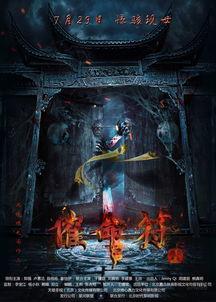 劫天之命-网易娱乐6月29日报道   电影《催命符之劫后重生》是
