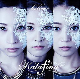 新歌MV赏析 Kalafina believe