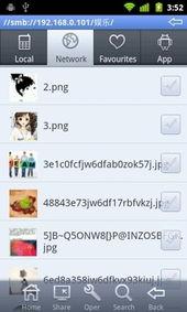 ...Android文件管理器应用