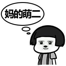 表情 萌二GIF表情包 萌二GIF微信表情包 萌二GIFQQ表情包 发表情...