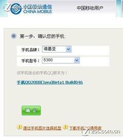 ...想S70专用的手机QQ聊天软件边后台播放听MP3音乐