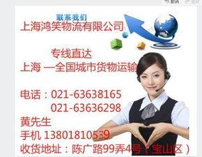 【上海到黄冈物流公司直达】- 中国商务服务网