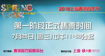 ... 58正式启动售票 2018上海春浪音乐节 王者归来第七浪终极阵容歌手...
