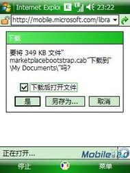 ...ce for Mobile 下载截图-支持简体中文 Windows market国内首评