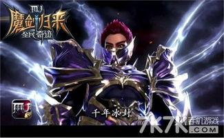 全民奇迹MU魔剑CG截图首曝