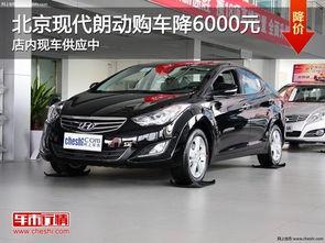 北京现代朗动车型价格变化表-太原北京现代朗动降6000元 有现车供应