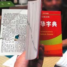 武汉老板澳门欠赌债被绑 字典中撕出救命信