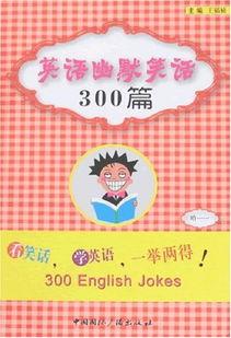 英语幽默笑话300篇