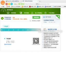 ...宽带安装好后在中国电信的测速平台上测速得出结果有11m左右,使...