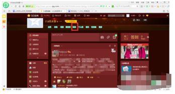 手机QQ怎么在空间发红包