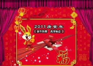 2011年新年春节海报 画报模板下载 3353945 节日设计 马年素材