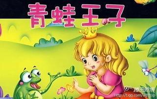 今天,公主吻了青蛙,青蛙变成了王子,王子