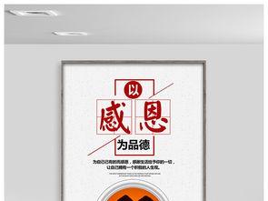企业文化展板之感恩简约时尚挂画图片设计素材 高清psd模板下载 43....