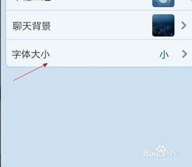 怎么设置手机QQ聊天字体大小
