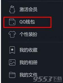 QQ钱包一键批量签到软件 QQ钱包一键批量签到软件 v2.0 绿色免费版...