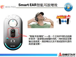 smartear-至于Smart EAR智能耳放增效,它是一个立体声耳机功放操作软件,能...