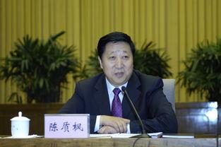 天津市原副市长陈质枫因严重违纪受到留党察看二年处分