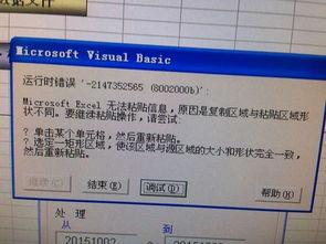 ...0b错误代码,无法粘贴信息 VBA程序开发