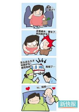 ...豆豆日记 系列漫画 十