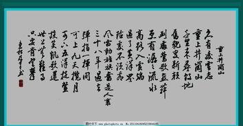 【形容山的词语】形容山的词语二字-描写山 诗词