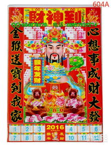 ...16年塑料薄膜财神年画 0579-85513239 猴年新款带日历财神到油画 ...