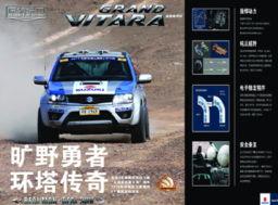 5、铃木进口超级维特拉MT最高优惠2.5万元;