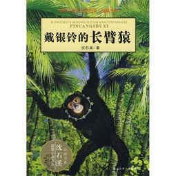 ...的长臂猿 动物小说大王沈石溪 品藏书系