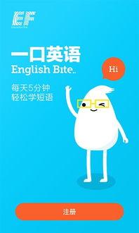 一口英语描述   1、学会真英语   一口英语English Bite涵盖了大量英语...