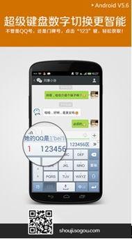 全能混输 萌动表情 搜狗手机输入法V5.6版火热发布