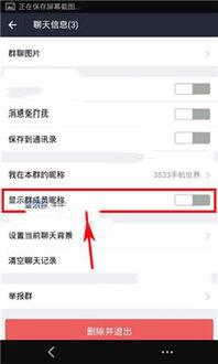 手机支付宝取消显示群昵称方法