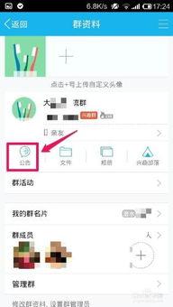 手机怎么发布 编辑 删除QQ群公告