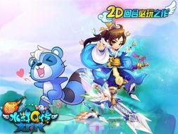 8月6日大时代 新水浒Q传 主宣亮相