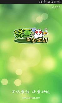 春节祝福 绿豆动态壁纸下载 安卓手机版apk 优亿市场