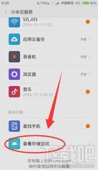 iphone存储空间几乎已满怎么办:IOS空间满怎么办