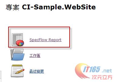 flowspec-透过使用SpecRun,可以让SpecFlow的Feature档案以及测试结果以报...