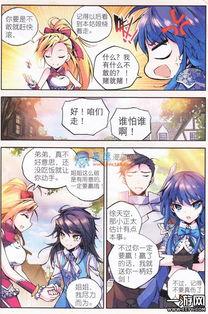 神印王座漫画15