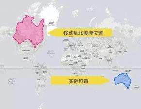 把澳大利亚移动到北美洲(加拿大)的位置,哇噢-地图上把中国移到...