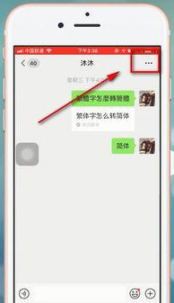 微信强提醒在哪里 微信强提醒怎么设置 PC6教学视频