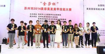 冠军:胡永芳、卢雪玲(并列)   美容项目:   金奖:   王燕、卓茹、刘...