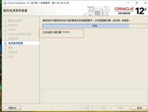 ...dows下安装Oracle12C 一