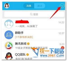 手机qq怎么扫描二维码 手机qq扫描二维码教程 统一下载站