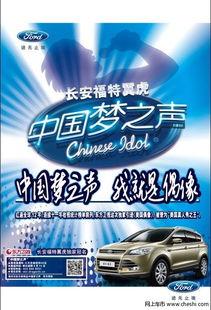 福特翼虎助 中国梦之声 招募正式启动