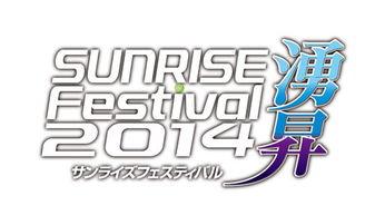 "七煌sun立人-9月6日(六)于新宿Piccadilly举行、""SUNRISE Festival 2014涌升""..."