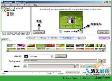 小软件大用途 轻松制作专业照片VCD