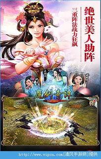 魔剑奇谭官网下载 魔剑奇谭官网IOS版 v1.0下载 清风手游网