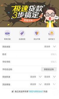 借钱应急V1.0 安卓版大图预览 借钱应急V1.0 安卓版图片