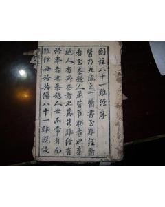 ...明版《图注八十难经》二册全-教材教辅考试 日文书 外文原版